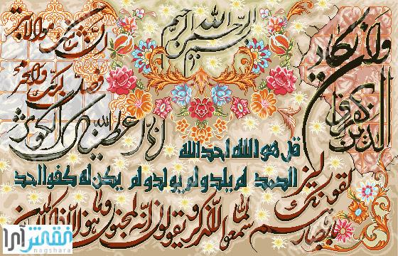 نخ و نقشه تابلو فرش قول الله  -کد c604