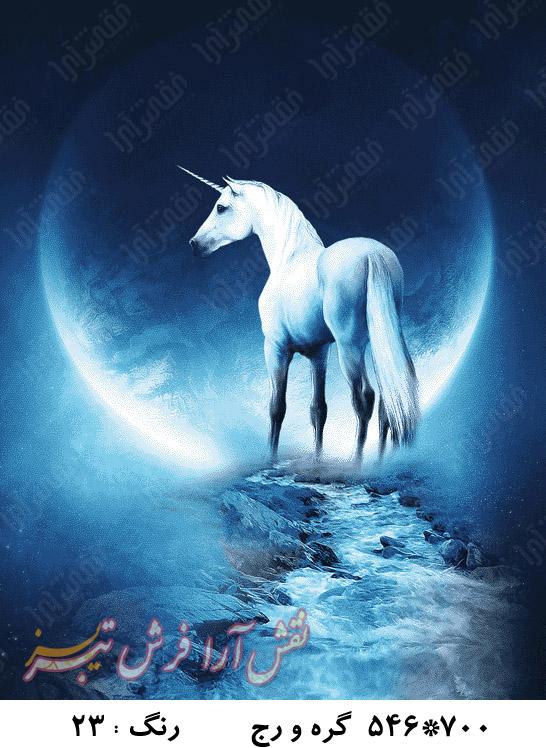 اسب شاخدار - کد  G200