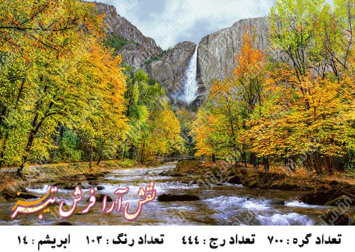 منظره پاییز آبشار - کد F1004