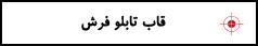 http://www.nagshara-farsh.ir/gab-tablo-farsh-tabriz.html