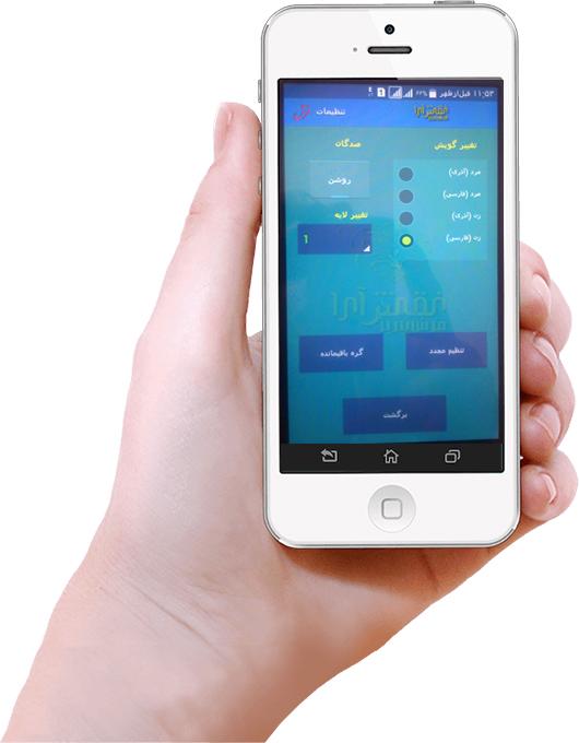 نرم افزار نقشه خوان صوتي اندرويد نقش آرا فرش تبريز