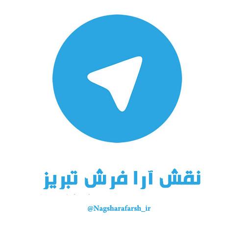 کانال رسمی تلگرام نقش آرا فرش تبریز
