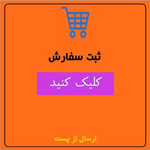 نحوه خرید نخ و نقشه تابلو فرش از سایت نقش آرا فرش تبریز
