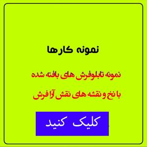 نمونه تابلو فرش های دستبافت نقش آرا فرش تبریز