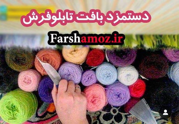 قیمت فروش تابلوفرش با رجشمار46 - اندازه 76در110 که 500 گره در 720 رج