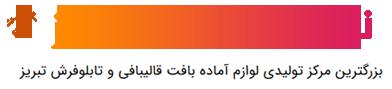 خرید نخ و نقشه تابلو فرش - تبریز / سردرود 3
