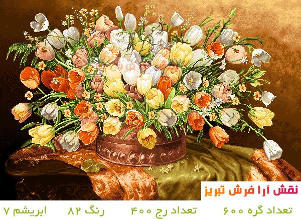 نخ و نقشه تابلوفرش گل و گلدان -کد D - 11