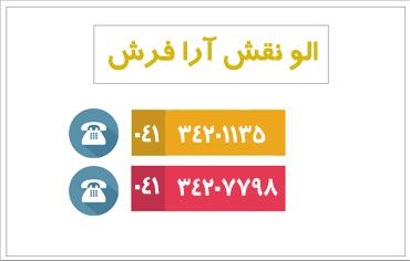 تلفن های تماس دفتر فروش نقش آرا فرش تبریز