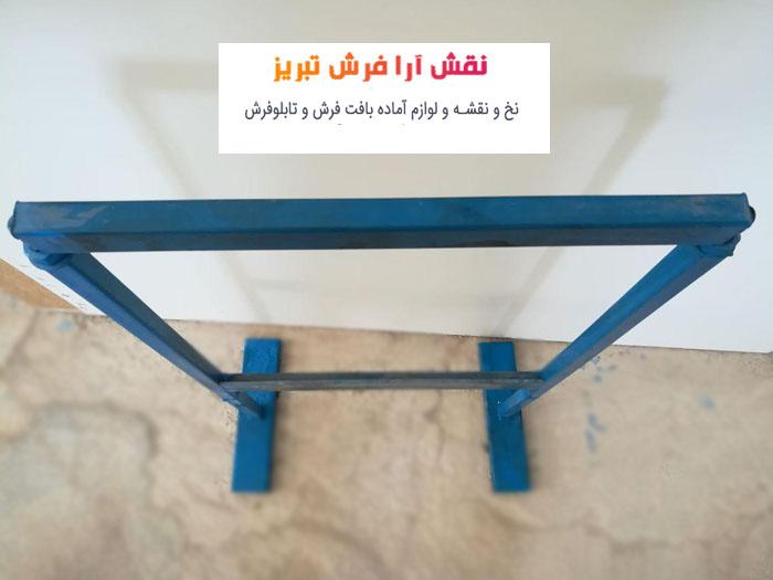قیمت و مشخصات دار قالی پایه دار تابلو فرش با ابعاد 40 در 40
