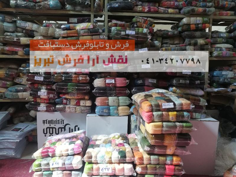 نخ و نقشه بافت تابلو فرش , کارگاه تولید فرش دستبافت , نخ و نقشه تبریز