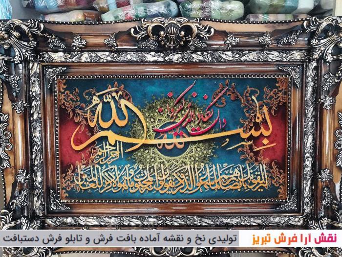 تابلو فرش وانیکاد تبریز - تولید نقش آرا فرش تبریز