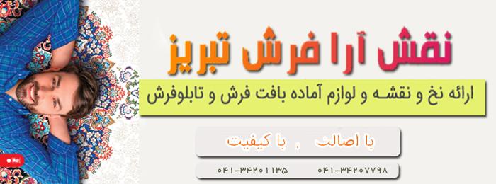 نقش آرا فرش تبریز - nagshara farsh tabriz