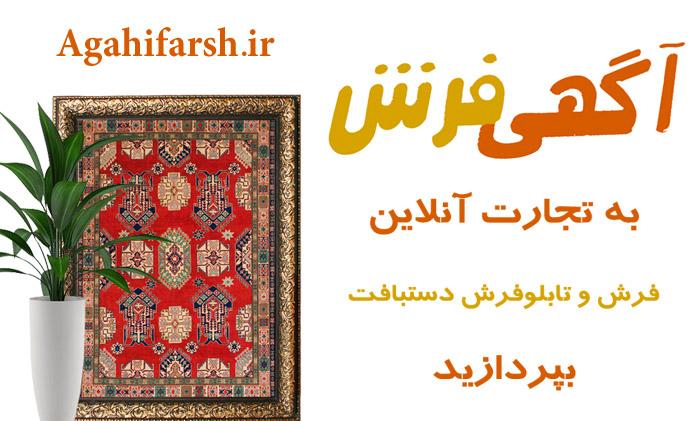 اولین وبسایت تخصصی نیازمندی های فرش دستبافت ایران راه اندازی گردید