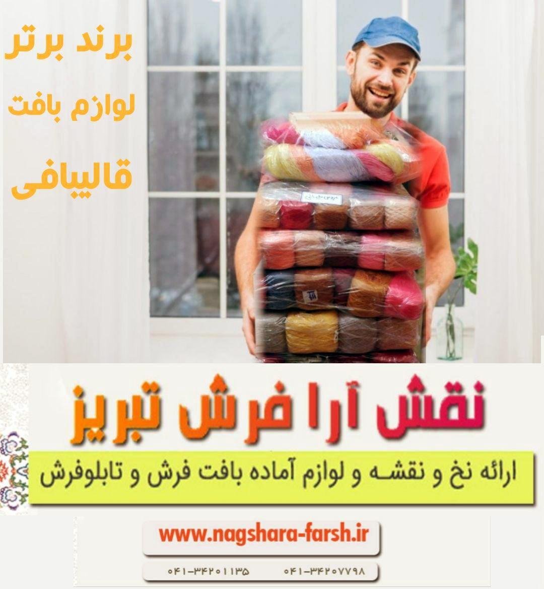 نقش آرا فرش تبریز