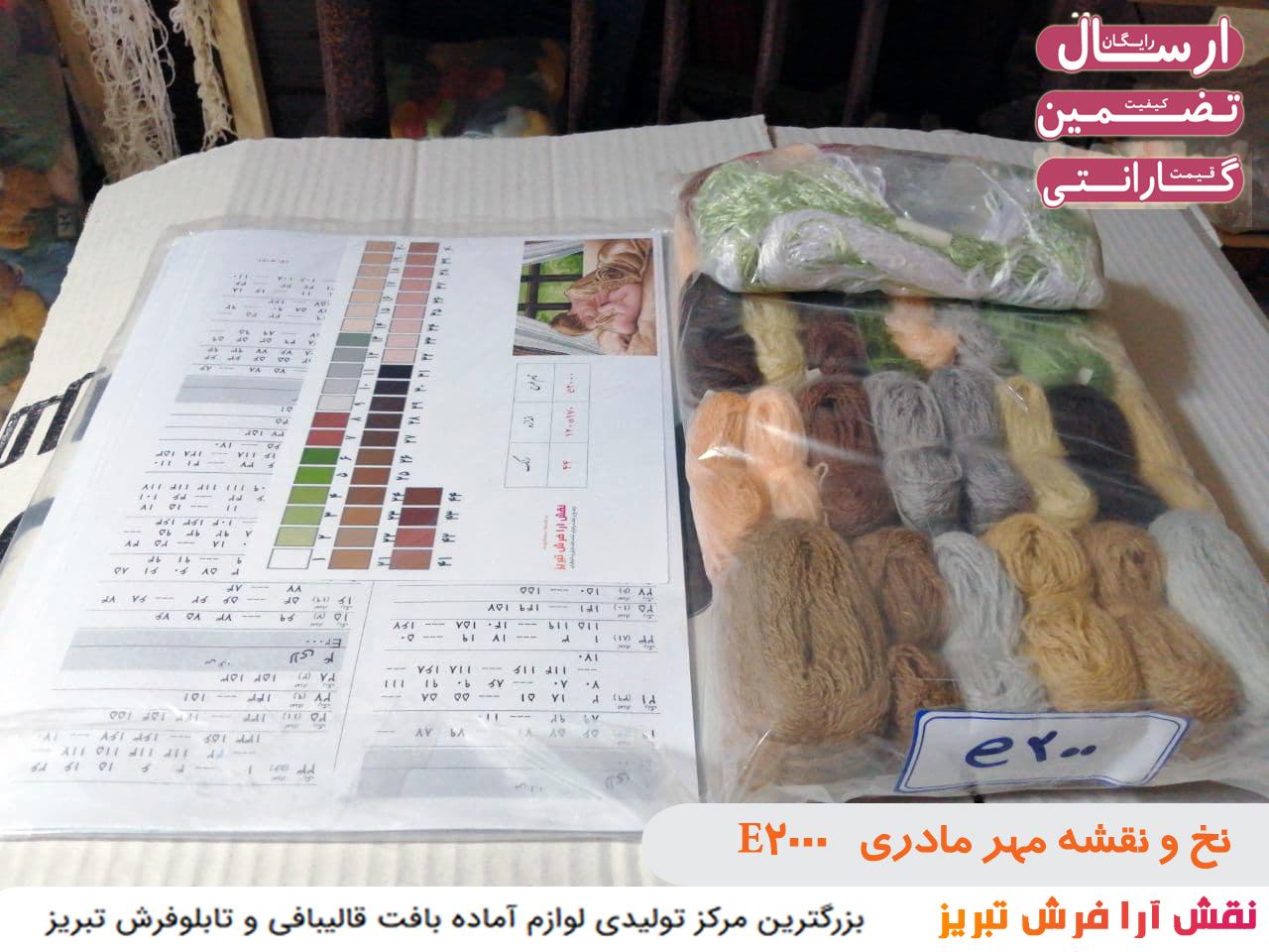 خرید نخ و نقشه تابلو فرش , نخ و نقشه تابلو فرش مهر مادری , نخ و نقشه تابلو فرش تبریز