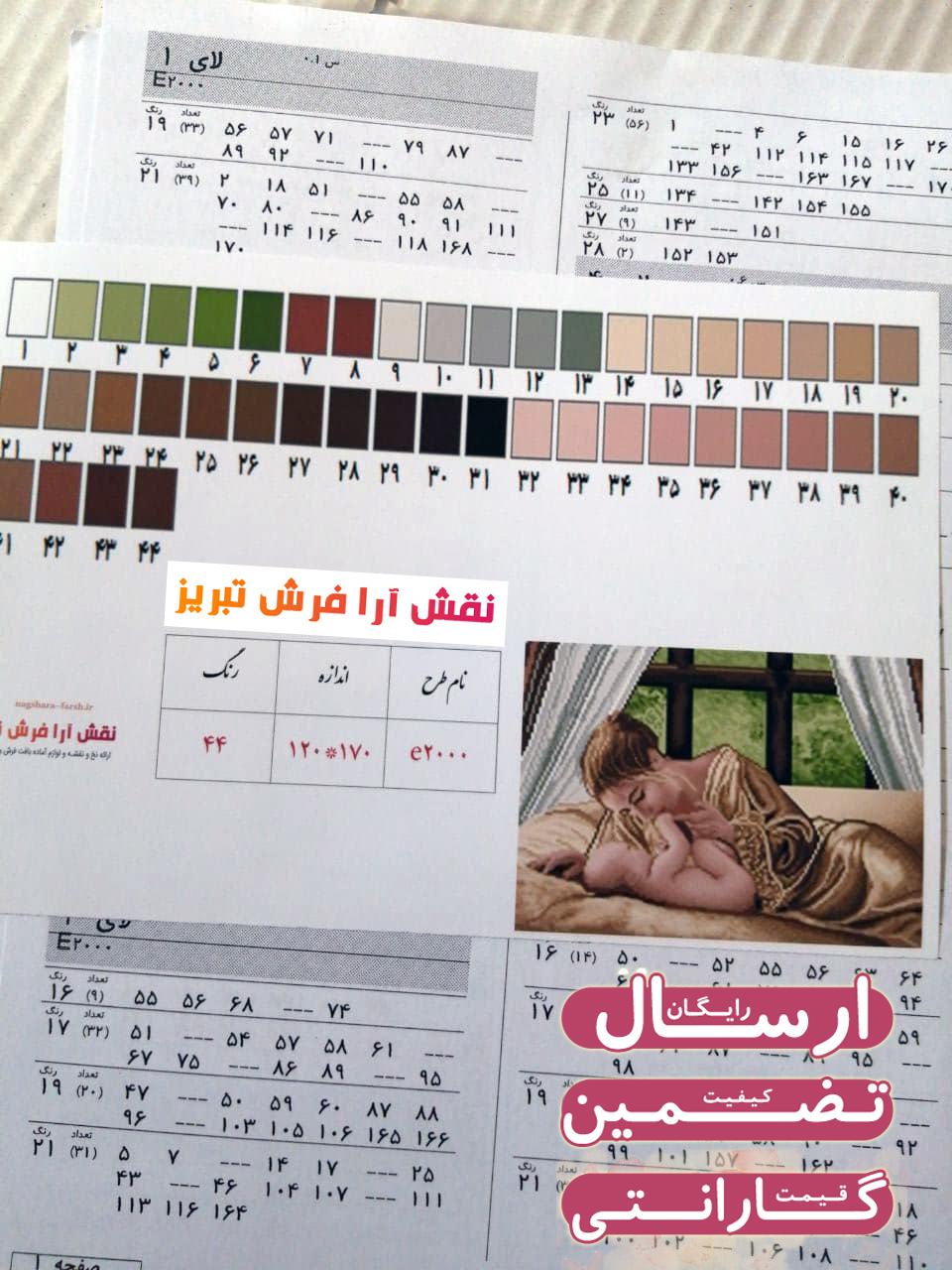 خرید آنلاین نخ و نقشه بافت تابلو فرش مهر مادری از تبریز