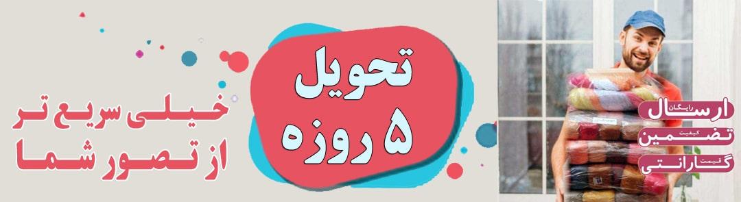 خرید نخ و نقشه تابلو فرش تبریز از نقش آرا فرش تبریز