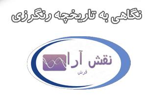 تاریخ رنگرزی پشم های فرش و تابلوفرش در ایران چه قدمتی دارد
